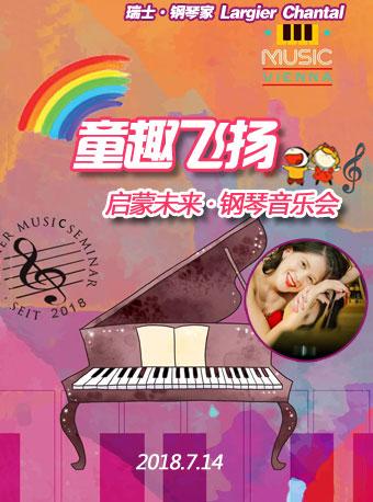 瑞士钢琴家Largier·Chantal —童趣飞扬启蒙未来钢琴音乐会