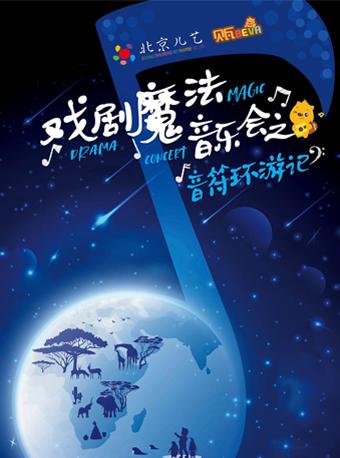 北京儿艺--贝瓦儿歌《地球之旅》