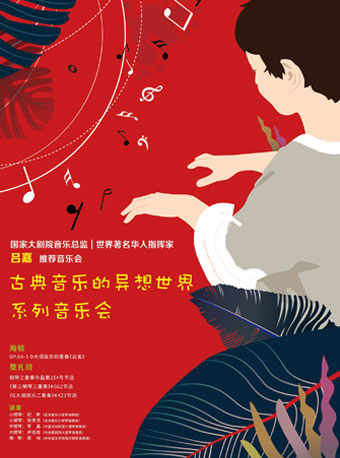 《古典音乐的异想世界》系列音乐会