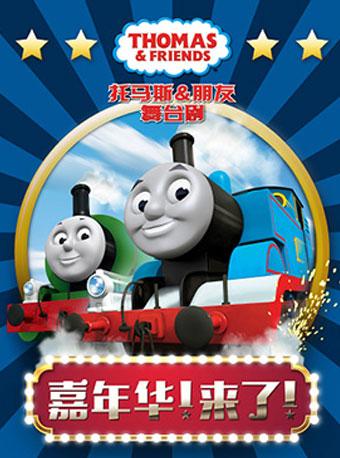 《托马斯&朋友-嘉年华!奇妙的多多岛!》中文版舞台剧