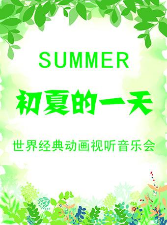 """Summer 初夏的一天""世界经典动画音乐视听音乐会"
