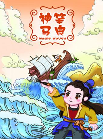 北京童艺荣誉出品—大型童话剧《神笔马良》