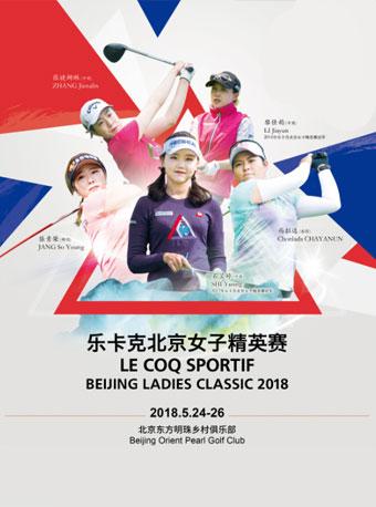 2018乐卡克北京女子精英赛