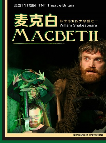 Macbeth by TNT Theatre Britain in Beijing