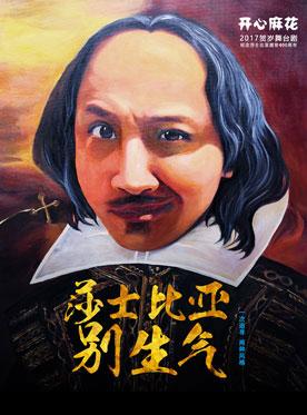 开心麻花爆笑舞台剧《莎士比亚别生气》9轮