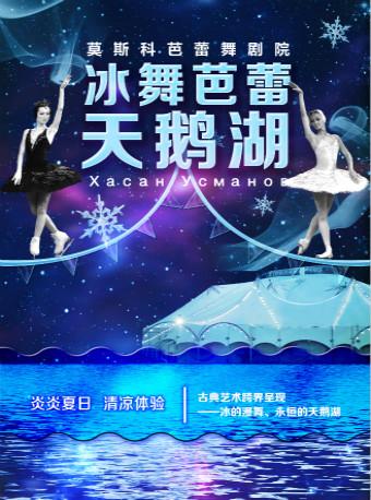 俄罗斯莫斯科芭蕾舞剧院:冰舞芭蕾《天鹅湖》北京站