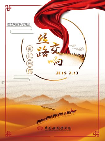 中国歌剧舞剧院《国之瑰宝》系列演出之—— 《丝路交响》音乐会