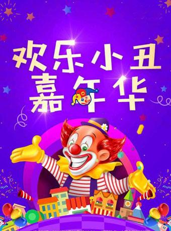 乌克兰幽默小丑马戏团访华《欢乐小丑嘉年华》
