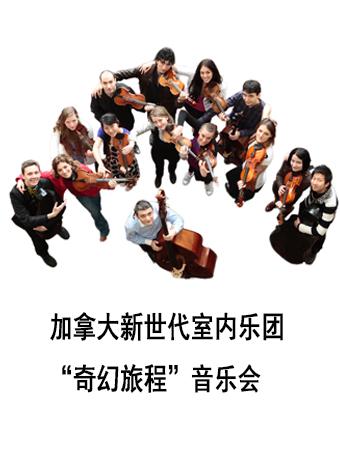 """加拿大新世代室内乐团""""奇幻旅程""""音乐会"""