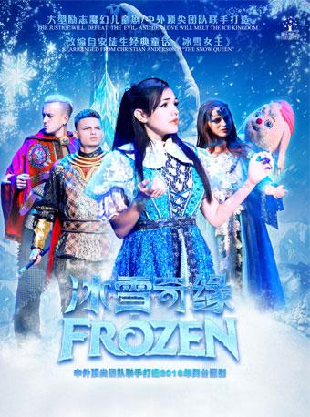大型儿童魔幻舞台剧《冰雪奇缘》