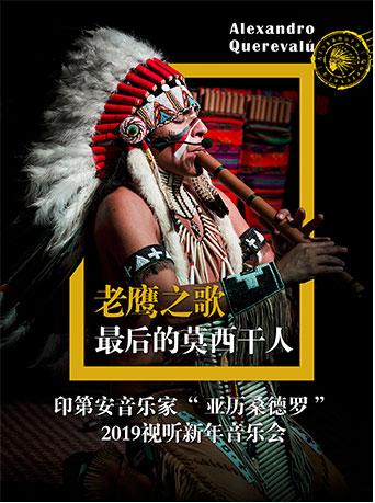 老鹰之歌·最后的莫西干人——印第安音乐家亚历桑德罗2019视听新年音乐会