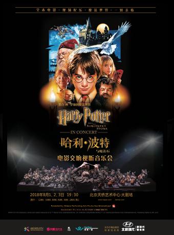 《哈利·波特与魔法石?》电影交响视听音乐会