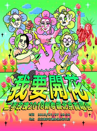"""二手玫瑰2018""""我要开花""""新专辑北京首唱会"""