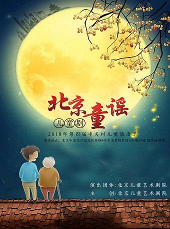 2018年第四届中关村儿童演出季 《北京童谣》
