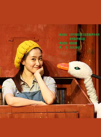 2018年第四届中关村儿童演出季 《鹅鹅鹅》