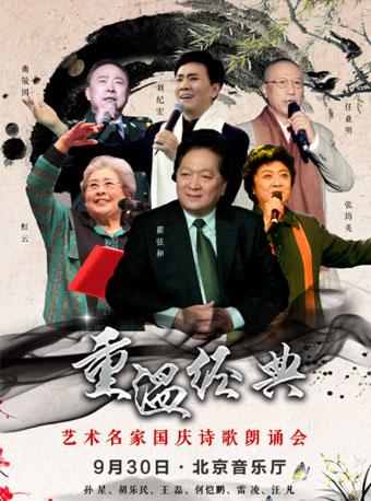 H'Live出品:重温经典——艺术名家国庆诗歌朗诵会