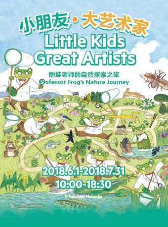 【UCCA儿童展览】雨蛙老师的自然探索之旅
