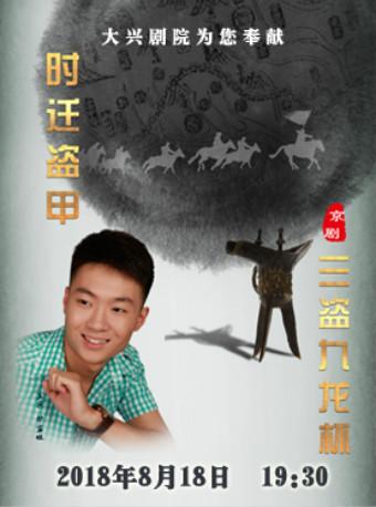 北京京剧院《时迁盗甲》《三盗九龙杯》(大兴影剧院惠民演出)