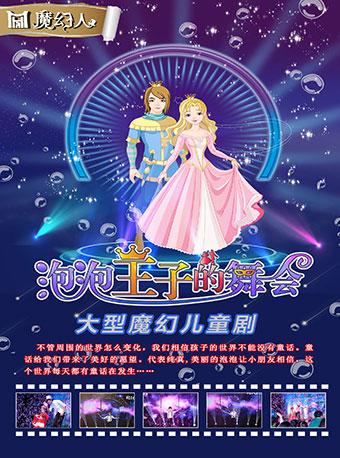 【欢乐谷】3D魔幻泡泡秀—泡泡王子的舞会