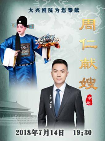 北京京剧院《周仁献嫂》(大兴影剧院惠民演出)