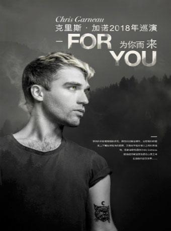 """【万有音乐系】""""For You 为你而来"""" Chris Garneau 克里斯加诺2018巡回演唱会--北京"""