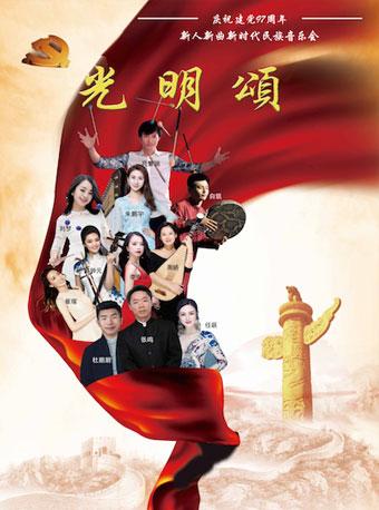 《光明颂》庆祝建党97周年新人新曲新时代民族音乐会