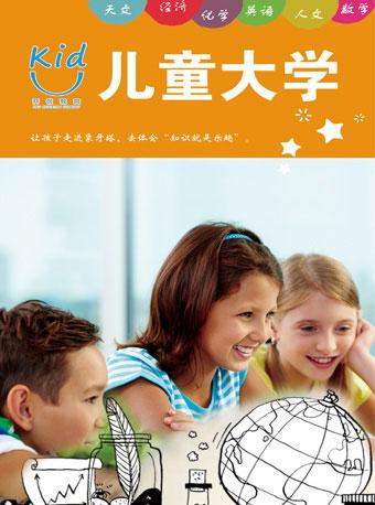 欧洲素质教育课堂《儿童大学》