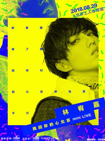 """林宥嘉""""挽回你的心""""北京 MINI LIVE"""