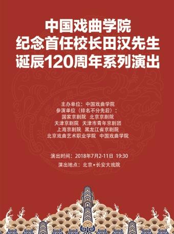长安大戏院7月8日 中国戏曲学院纪念首任校长田汉先生诞辰120周年系列演出——京剧折子戏《穆柯寨》《银屏公主·绑子上殿》  昆曲折子戏《惊梦》  京剧折子戏《挑滑车》