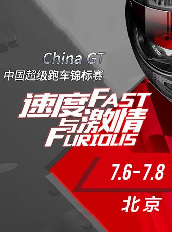 2018年ChinaGT中国超级跑车锦标赛-北京站