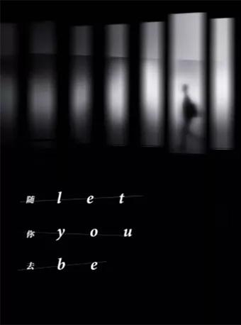 第九届北京·南锣鼓巷戏剧节易卜生国际出品挪威当代剧作家作品《随你去》