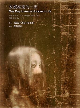 第九届北京·南锣鼓巷戏剧节默剧 《安妮霍克的一天》