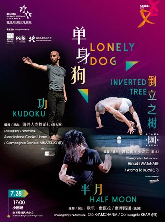 2018 北京舞蹈双周 Beijing Dance Festival 《单身狗》Lonely Dog