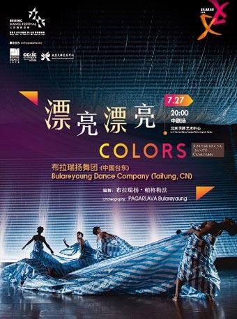 2018 北京舞蹈双周 Beijing Dance Festival 《漂亮漂亮》 Colors