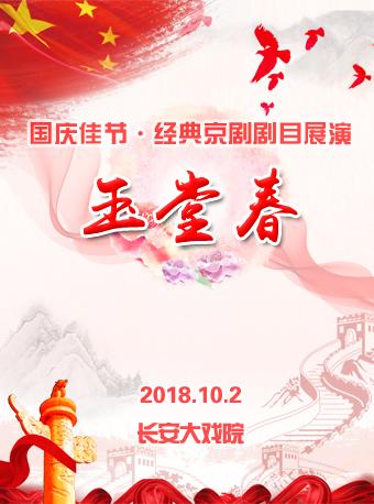 长安大戏院10月2日京剧《玉堂春》