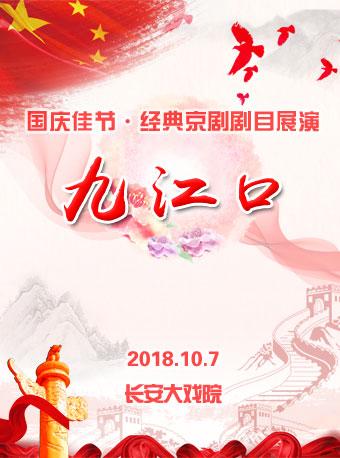 长安大戏院10月7日京剧《九江口》
