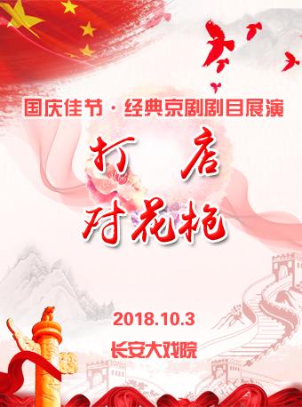长安大戏院10月3日京剧《打店》《对花枪》