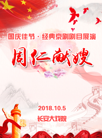 长安大戏院10月5日京剧《周仁献嫂》