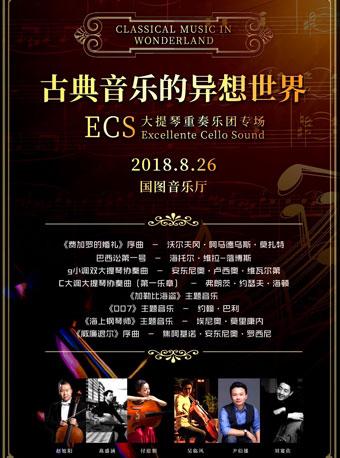 古典音乐的异想世界之Ecs大提琴重奏乐团8月专场