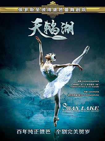 俄罗斯圣彼得堡芭蕾舞剧院《天鹅湖》2019新年巡演