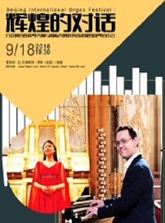 辉煌的对话—凡尔赛宫管风琴大师与国际大赛获奖者沈媛管风琴音乐会