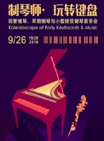 制琴师·玩转键盘—羽管键琴,早期钢琴与小型拨弦键琴音乐会