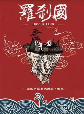 中国国家话剧院演出 话剧《罗刹国》