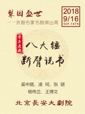 长安大戏院9月16日京剧《八大锤》《断臂说书》
