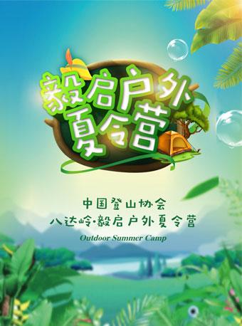中国登山协会 八达岭·毅启户外夏令营 【3天·7-12岁】