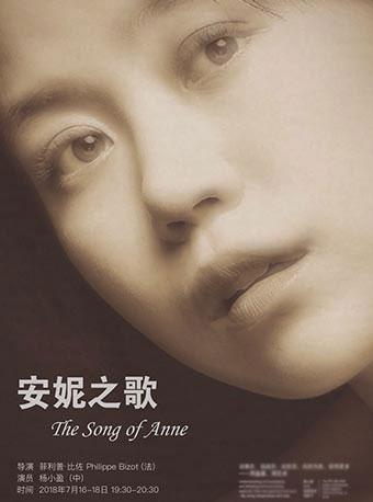 第九届北京·南锣鼓巷戏剧节邀演单元《安妮之歌》