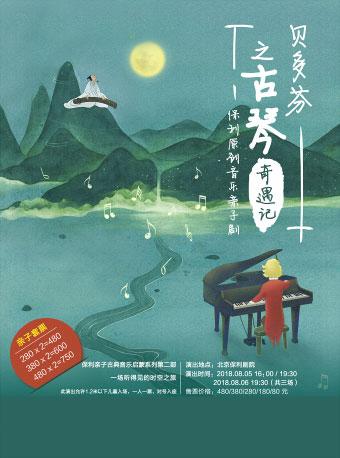 贝多芬之古琴奇遇记