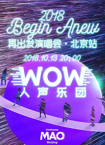 WOW人声乐团 2018Begin anew再出发演唱会 北京站
