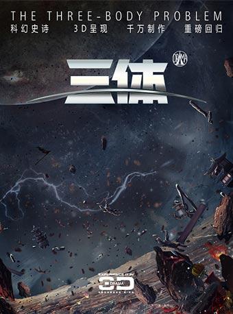 3D科幻舞台剧《三体》2018纪念版-北京站
