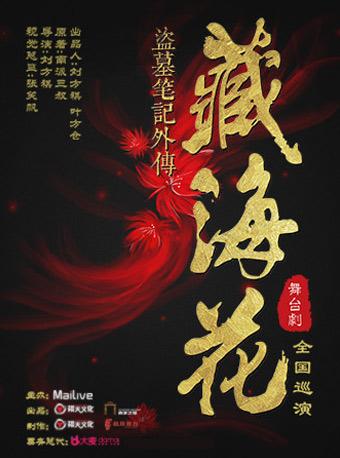 MaiLive多媒体3D舞台剧《盗墓笔记外传:藏海花》北京站